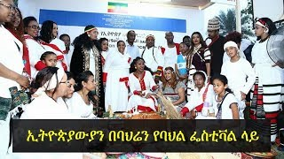 "Ethiopia on ""Bahrain for All & All for Bahrain Festival"" at Prince Khalifa bin Salman Park in Hidd"