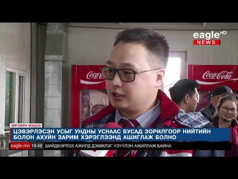 М-Си-Эс Кока-Кола | Хаягдал ус цэвэршүүлэх байгууламж