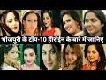 10 bhojpuri actress information