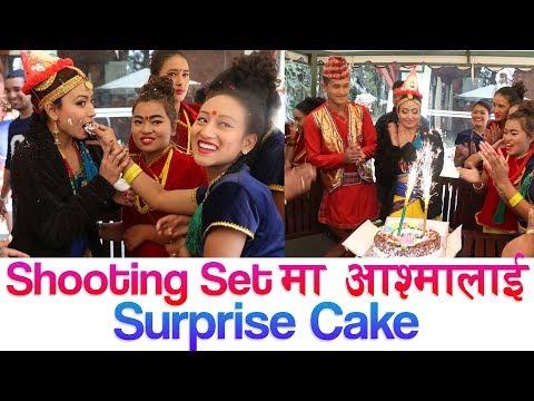 (सुटिङ सेटमै आश्माले काटिन् केक...5 minutes, 17 seconds.)