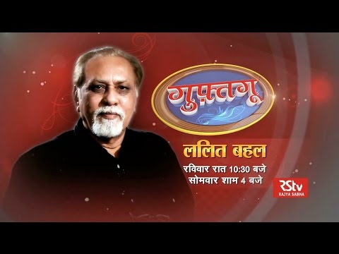 Video Promo- Guftagoo with Lalit Behl download in MP3, 3GP, MP4, WEBM, AVI, FLV January 2017