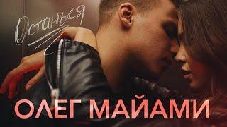 Олег Верд Иду к тебе pop music videos 2016