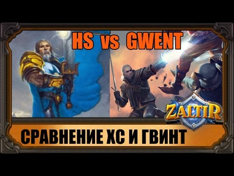 СРАВНИВАЕМ HEARTHSTONE И GWENT THE WITCHER CARD GAME