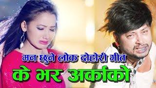 K Bhar Arkako - Kamal Kumar B.K and Pratima Bishowkarma