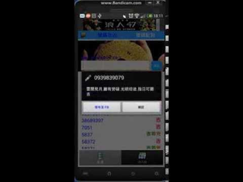 Video of (選號APP)號碼吉凶試算-試算你的手機號碼吉兇