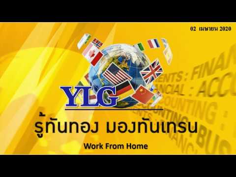 YLG รู้ทันทอง มองทันเทรน ประจำวันที่ 02-04-2020