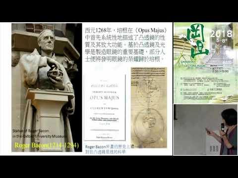 20180804高雄市立圖書館岡山講堂—邱韻如:從眼鏡到遠鏡~伽利略和克卜勒的看見