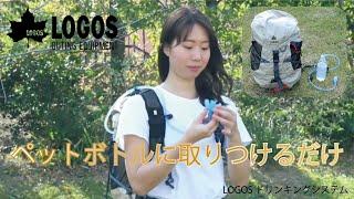 【11秒超短動画】LOGOS ドリンキングシステム