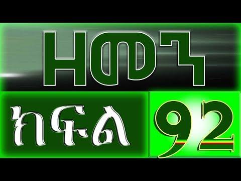 ዘመን - ZEMEN Part 92