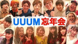 【UUUM忘年会】2017◆YouTuber大集合!!!!!楽しい時間でした!!!池田真子