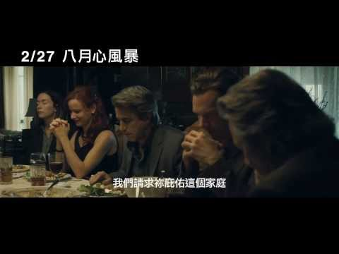 《八月心風暴》老娘我最大! 2/27上映