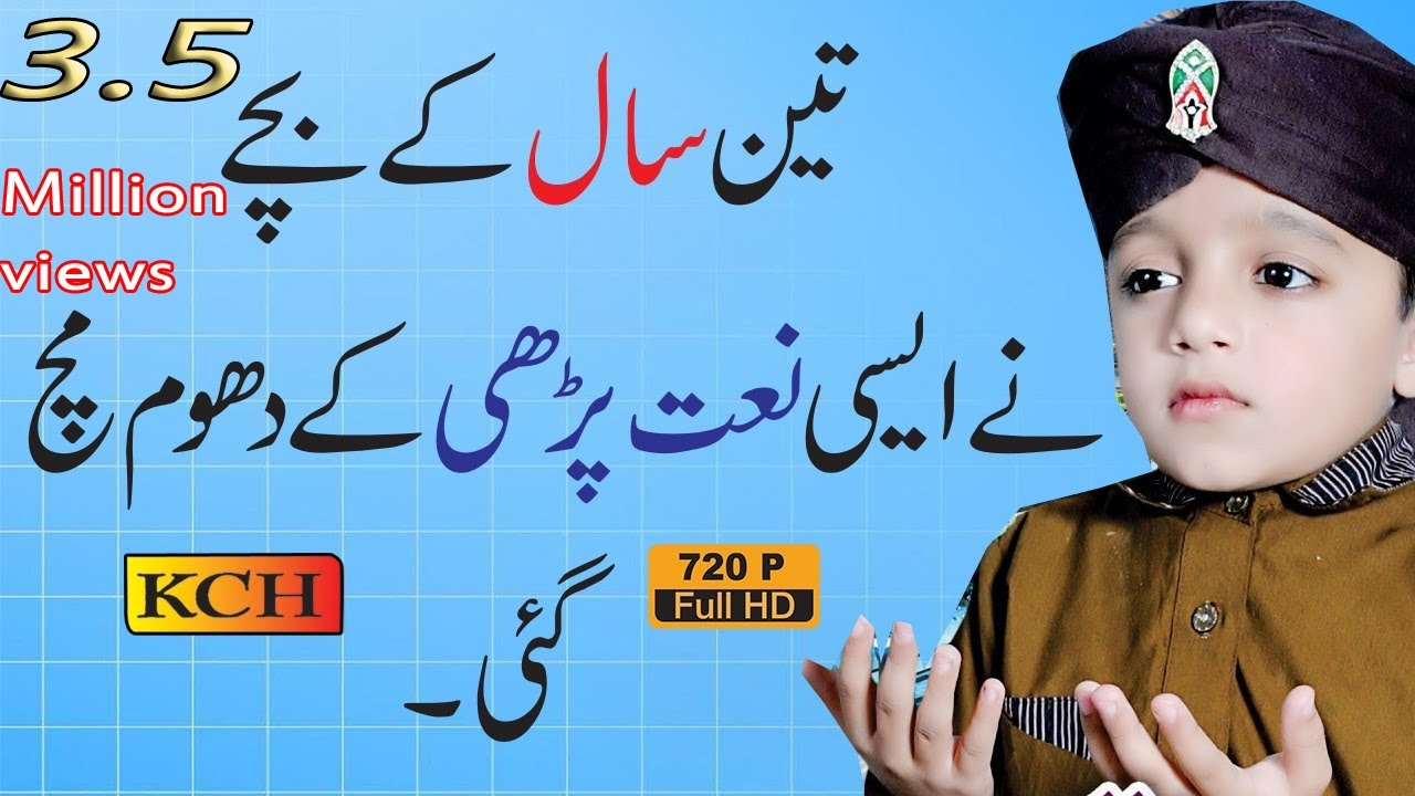 Beautiful Naat Sharif In Panjabi – Voice Of Talha Qadri