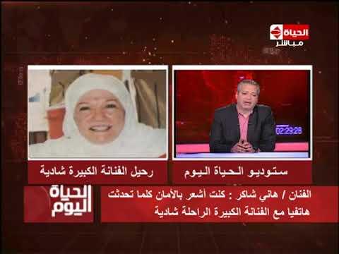 هاني شاكر: أشعر باليتم منذ سماع خبر رحيل شادية