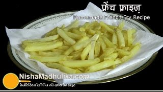 French Fries Recipe -  Home Made French Fries Recipe - Crispy French Fry Recipe