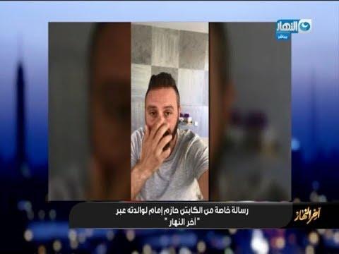 حازم إمام يوجه رسالة لوالدته على الهواء بمناسبة عيد الأم