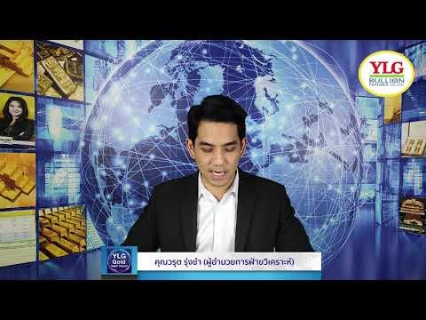 YLG Gold Night Report ประจำวันที่ 15-01-2562