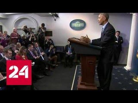 Нелепая пресс-конференция: Обама сел в лужу и ушел по-гавайски - DomaVideo.Ru