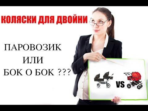 Коляски для двойни какую коляску купить?  паровозик или бок о бок?
