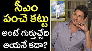 Video Mahesh Babu About CM Costume | Bharat Ane Nenu Interview | Telugu Panda MP3, 3GP, MP4, WEBM, AVI, FLV April 2018