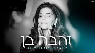 הזמרת זהבה בן - סינגל חדש - אולי בעולם אחר