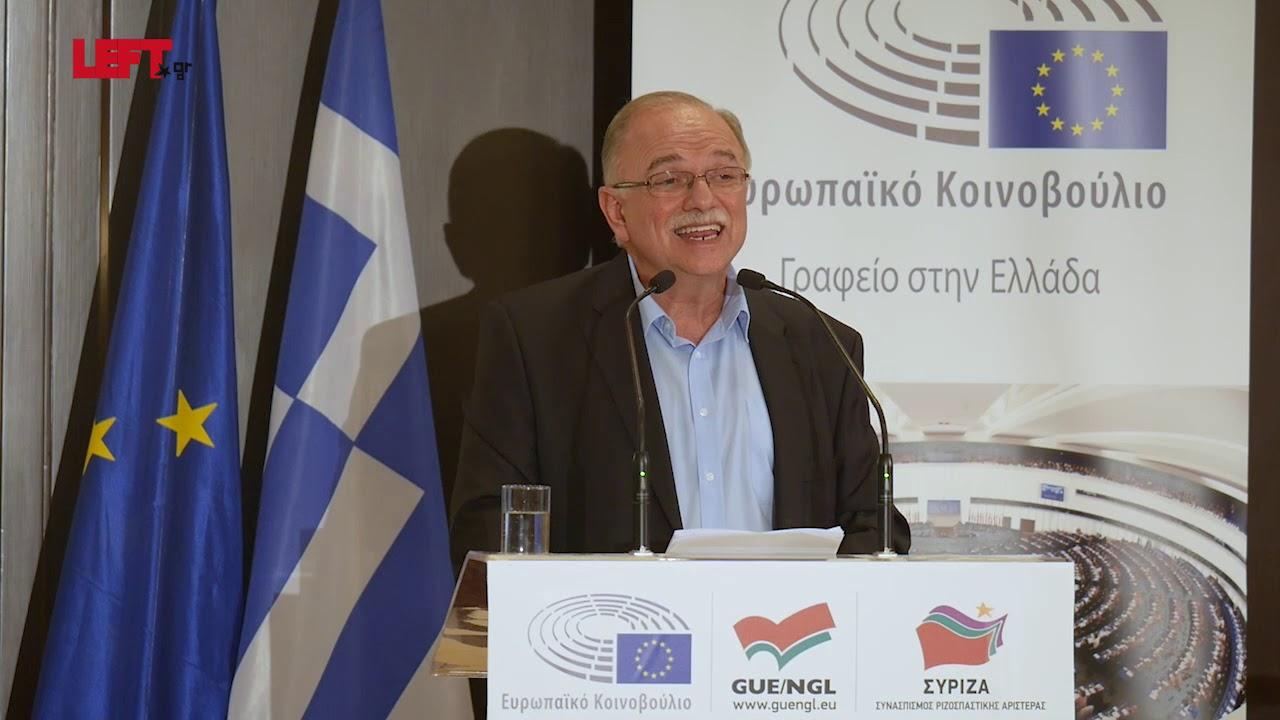Προοδευτική συμμαχία για την Ευρώπη -Δημ. Παπαδημούλης