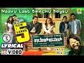 College Kumar | Lyrical Video | Vikki Varun, Samyuktha Hegde