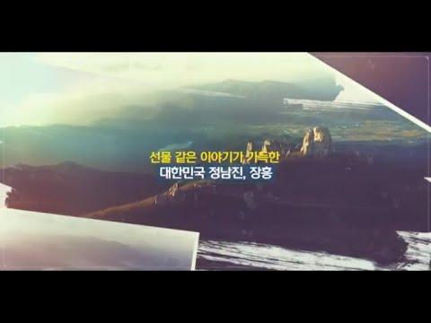 2020 장흥군 홍보영상