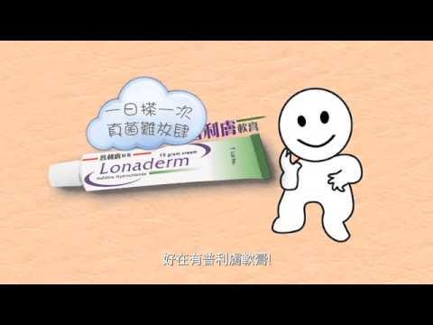 普利膚軟膏 2014 廣告