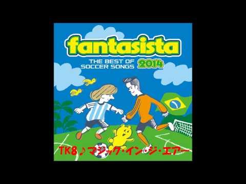 FANTASISTA NON-STOP MEDLEY(Mixed by Takeru John Otguro)サッカーコンピ『ファンタジスタ』メドレー