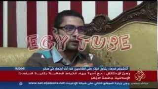 شقيق الطالبة جهاد الخياط  المعتقلة فى سجون العسكر  ورسائل لحزب النور وميرفت التلاوى | مؤثر جدا