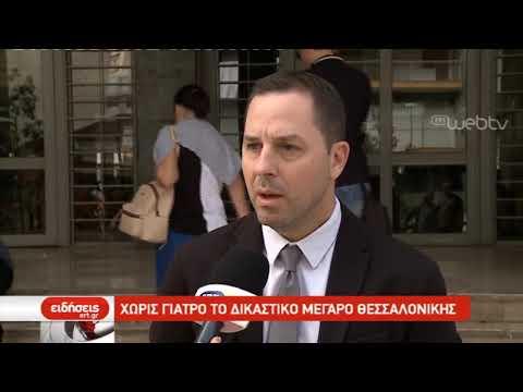 Χωρίς γιατρό το Δικαστικό Μέγαρο Θεσσαλονίκης | 23/9/2019 | ΕΡΤ