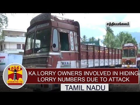 KA-Lorry-Owners-involved-in-hiding-Lorry-numbers-due-to-attack-in-TN-Thanthi-TV