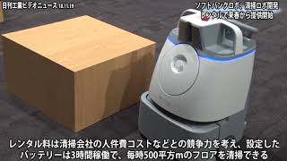 ソフトバンクロボ、清掃ロボレンタル 月2万5000円で来春から(動画あり)
