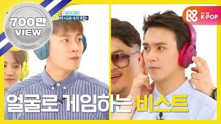 Video (Weekly Idol EP.258) BEAST Shout in the silence part.1 MP3, 3GP, MP4, WEBM, AVI, FLV Juli 2018