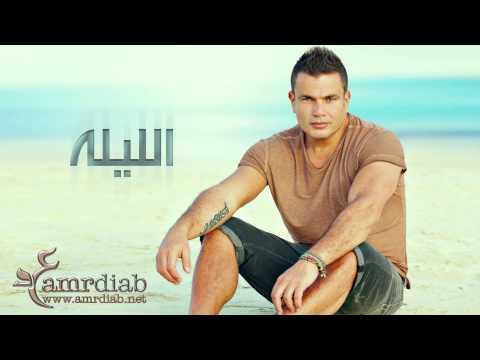 الليلة عمر دياب