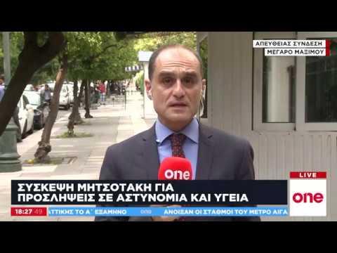Video - Εντολή Μητσοτάκη: Να γίνουν άμεσα προσλήψεις στην Αστυνομία και σε τομείς του υπουργείου Υγείας