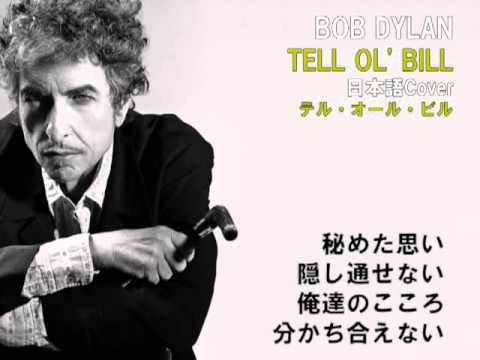 Bob Dylan - Tell Ol' Bill lyrics