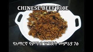 Chinese Beef Rice - የአማርኛ የምግብ ዝግጅት መምሪያ ገፅ - Amharic Cooking Channel