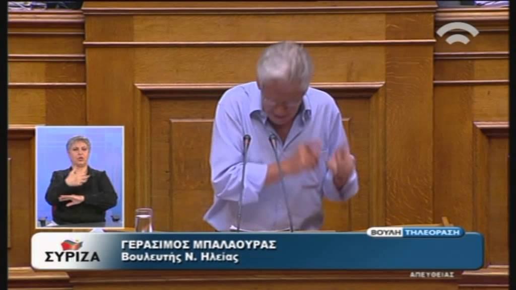 Γ.Μπαλαούρας (Εισ. του ΣΥΡΙΖΑ) στη συζήτηση για τη Συμφωνία Χρηματοδότησης (14/8/15)