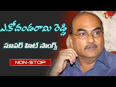 Senior Director A.Kodandarami Redy Birthday Special | Telugu Video Songs Jukebox | Old Telugu Songs