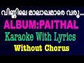 Vinnile Maalagha | Album PAITHAL | Karaoke with Lyrics | Without Chorus