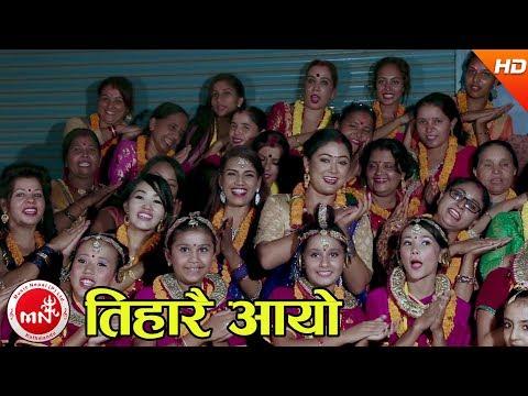 (New Tihar Song 2074/2017 | Tiharai Aayo - Anju Gautam...- 7 minutes, 40 seconds.)