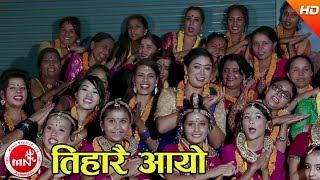 Tiharai Aayo - Anju Gautam & Balram Samal