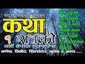 Naya Nepal Express (कथा १ रातको ) Full Popular New Movie- NitaDhungana, Sushma Karki, Maushami Malla