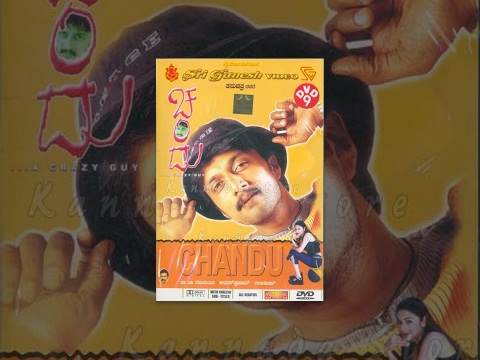Chandu New Kannada Romantic Movie Full | Sudeep Kannada Movies Full | New Release Kannada Movie