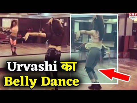 Video Urvashi Rautela का ये Belly Dance देखकर उड़ जाएंगे आपके भी होश download in MP3, 3GP, MP4, WEBM, AVI, FLV January 2017
