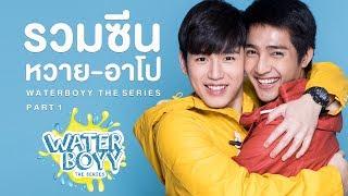 Nonton Waterboyy the Series l รวมซีน 'หวาย-อาโป' Part 1 Film Subtitle Indonesia Streaming Movie Download
