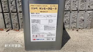 関市 軒天井塗装/Y様邸/石井