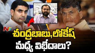 చంద్రబాబు, లోకేష్ మధ్య విభేదాలు ? – YCP MLA RK Raises Doubt On Chandrababu And Lokesh