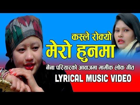 (कस्ले राेक्याे मेराे हुनमा ||  Lyrical Video 2075, 2019 || Naina Pariyar || Kasle Rokyo Mero Hunama - Duration: 10 minutes.)